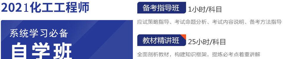 2020年注册化工工程师乐虎国际游戏辅导