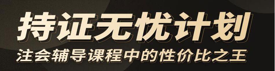 2020年注册会计师乐虎国际游戏辅导