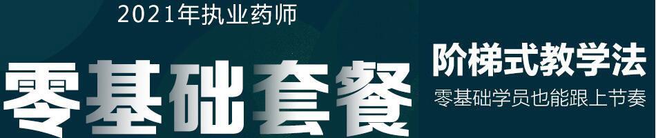 2020年执业药师乐虎国际游戏辅导