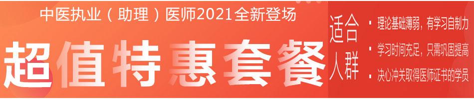 2020年中医执业医师辅导