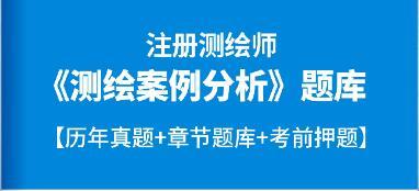 2019年注册测绘师《测绘案例分析》题库【历年真题+章节题库+考前押题】